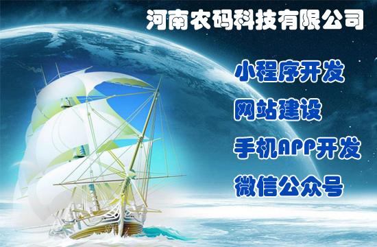 河南农码科技有限公司管网成功上线,小程序开发就找农码科技!
