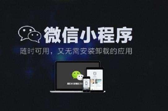 郑州小程序开发哪家强,河南小程序制作农码科技来帮你!