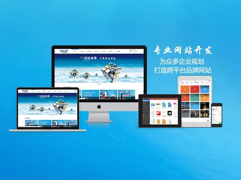 郑州做一个网站多少钱?企业如何建设自己的官网?企业网站如何运营?