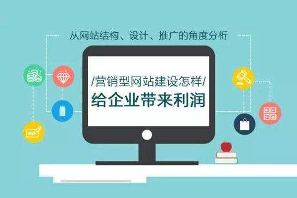 郑州企业如何建设一个营销型网站 品牌营销型网站能给你无限客户流量